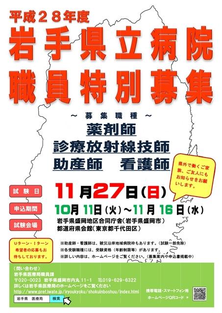 H28特別募集ポスター.jpg