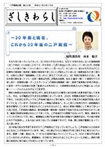 zashikiwarashi-vol24-1.png